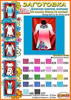 Заготовка детского платья под вышивку бисером или нитками