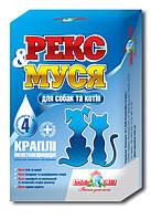 Капли Рекс и Муся для кошек и собак №4