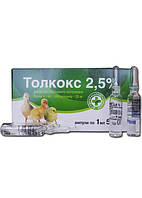 Толкокс 2,5% 1 мл. №50 (кокцидиостатик для птицы)