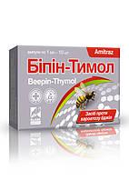 Бипин-Тимол 1 мл. №10