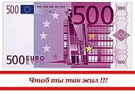 500 евро большой Вафельная картинка