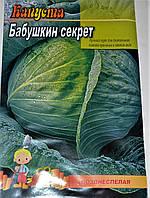 Семена Капуста Бабушкин секрет