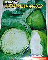Семена Капуста Дитмаршэр Фрюэр, фото 1