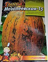 Семена Тыква Мозолевская-15