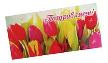 Листівки, конверти для грошей, запрошення, валентинки