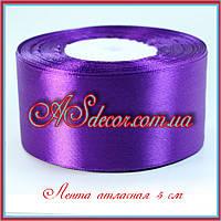 Лента атласная 5 см (23 метра) фиолетовая