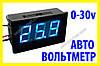 Вольтметр корпусной синий 0-30v цифровой тестер автомобильный индикатор