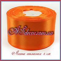 Лента атласная 5 см (23 метра) оранжевая