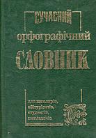 Сучасний орфографічний словник. 50 000 слів. С. М. Крісенко