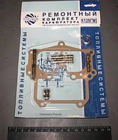 Ремкомплект карбюратора К-126ГМ (10 наименования) ВОЛГА (производитель ПЕКАР) К-126ГМ-1107980