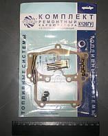 Ремкомплект карбюратора К-126ГУ (10 наименования) УАЗ (производитель ПЕКАР) К-126ГУ-1107980