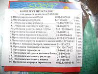 Ремкомплект двигателя (полный,прокладки) дв.402 (16 наименования) (производитель Украина) 402.1003020