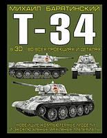 Т-34 в 3D – во всех проекциях и деталях. Барятинский М. Б.