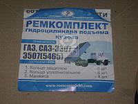 Р/к  гидроцилиндра  подъема кузова ГАЗ, САЗ-3307, 3507 (пр-во Украина)