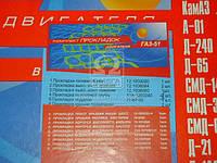 Ремкомплект двигателя ГАЗ 51,52 (15 наименования) (полный комплект) (производитель Украина) Р/К-100051