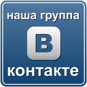 """Мы стали """"социальней"""" - наша группа Вконтакте уже открыта для вас!"""