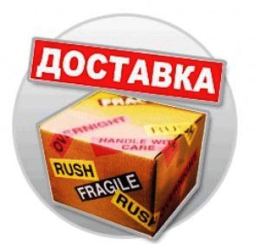 Доставку стендов осуществляем в любую точку Украины*