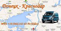 Донецк-Краснодар