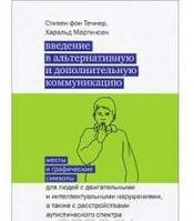 Введение в альтернативную и дополнительную коммуникацию: жесты и графические символы...Течнер С., Мартинсен