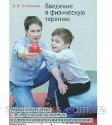 Введение в физическую терапию. Реабилитация детей с ЦП и другими двигательными нарушениями. Клочкова