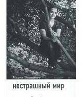 Нестрашный мир. Мария Беркович