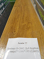 Ламинат Kronopol Дуб бурбон (денвер) D-2882