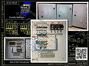 Я5103 (РУСМ5103)  ящик управления двумя нереверсивными асинхронными электродвигателеми, фото 2