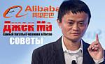 Глава Alibaba Джек Ма: 10 великолепных цитат