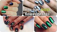 "Гель-лаки Oxxi Professional ""Кошачий глаз"" , 8 мл"