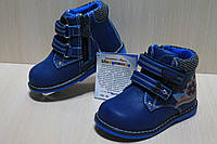 Детские ботинки на мальчика, демисезонная ортопедическая обувь тм Шалунишка р.22