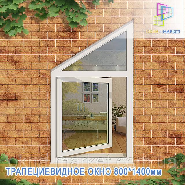 Нестандартные трапециевидные окна Буча