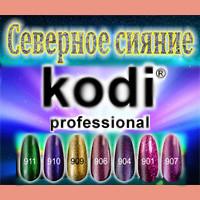 Гель - лаки Kodi Space Lights с эффектом радуги 8 мл