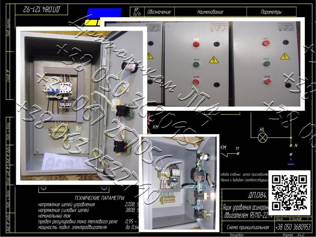 Я5110, Я5112, РУСМ5110, РУСМ5112 ящики управления нереверсивным асинхронным электродвигателям - Донполиком ЛТД в Мариуполе