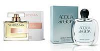 Парфюмированная вода Yodeyma ACQUA WOMAN (идентична аромату Acqua di Gioia Giorgio Armani)
