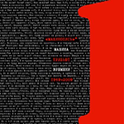 МАШИНА ВРЕМЕНИ - Машинопись 1: трибьют 1969-2009
