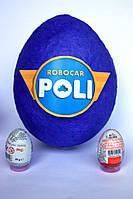 Большое яйцо-сюрприз с игрушками Робокар Поли