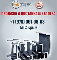 Купить швеллер Севастополь. Купить швеллер в Севастополе. Цена за метр швеллера по Севастополю.