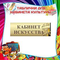 Таблички для кабинета Культуры и искусств