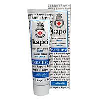 Kapo Sensitive крем для бритья 100 мл Болгария