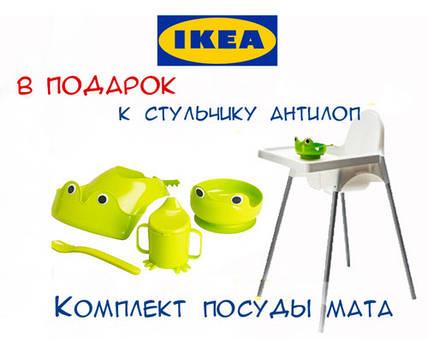 Акция: Стульчик + посуда в подарок