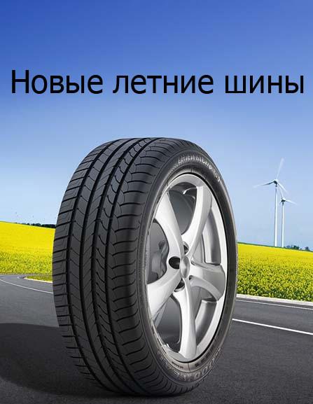 Летние шины новые