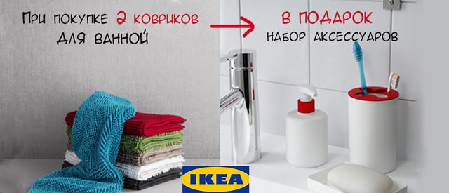Получить в подарок набор аксессуаров в ванную