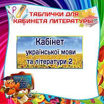 Таблички для кабинета Украинского языка и литературы