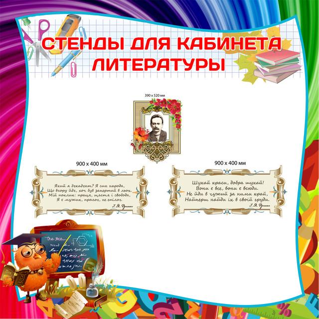 Комплексное оформление кабинета украинского языка и литературы