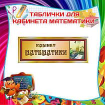 Таблички для кабинета Математики