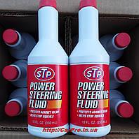 STP Power Steering Fluid - PSF Жидкость гидроусилителя руля (желтая)