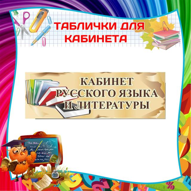 Таблички для кабинета Русского языка и зарубежной литературы
