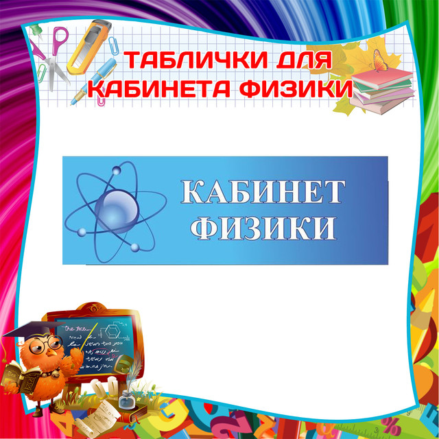 Таблички для кабинета Физики