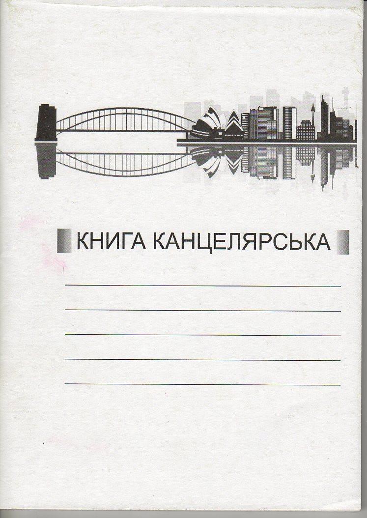 Тетрадь \ книга канцелярская А4 мягкий переплет 96л., клетка