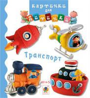 "Картинки для дитинки ""Транспорт"""